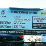 カレーの店 マボロシ - 車なら市民会館の裏ほかに2時間無料の駐車場あり。