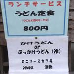 100288584 - 日替わりメニュー