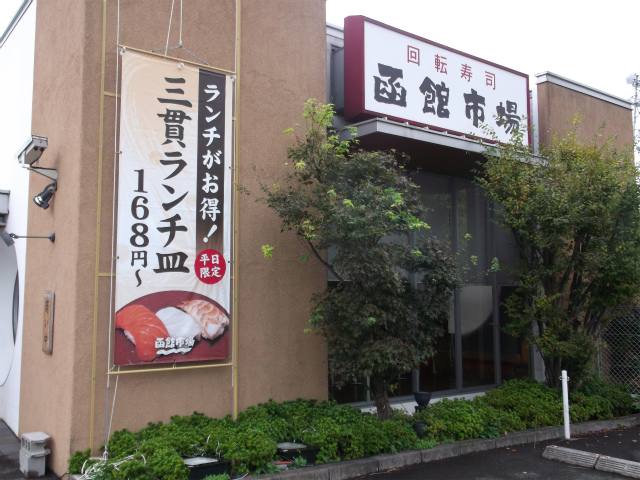 函館市場 大阪高槻店