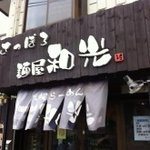 麺屋 和光 - 店舗外観