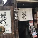 京橋 幸太郎 -