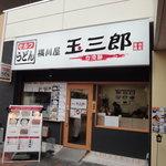 横川屋 玉三郎 - 目立つ看板です