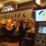 ふたば製麺 - 川崎駅ナカのうどん屋さんです。
