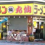 ラーメン丸仙 - 店舗外観
