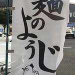 Mennoyouji -
