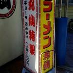 ラーメン丸仙 - 看板