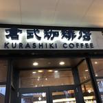 倉式珈琲店 - 外観