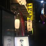 神保町 神田てっぺいちゃん -