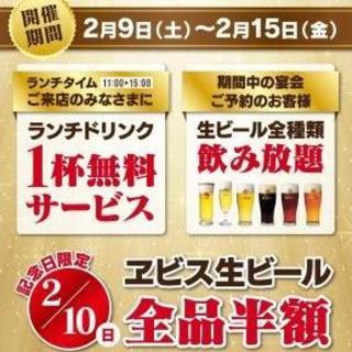 ゲートシティ大崎店20周年イベント特典2/9~2/15限定