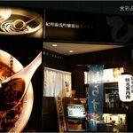 麺屋 ひしお - 麺屋 ひしお本店(和歌山市)食彩品館.jp撮影