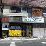 小さな宿&レストラン しいの木やま - 東海バス 下賀茂バス停前です