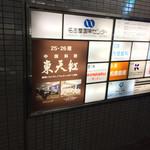 東天紅 - 地下鉄からの入り口の看板です