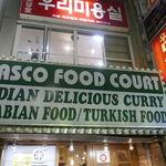 ナスコ フード コート - 何度か新大久保に行く機会はありましたが、やっと先日気になっていた「NASCO FOOD COURT」に行ってきました!