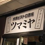 大衆ビストロ酒場 ツマミヤ -