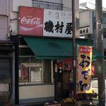 磯村屋 - おでん3つに三色焼きそばを大盛りで… これだけ食べて¥655-… 安すぎます…