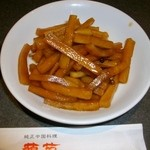 蘭苑飯店 - 大根しょうゆ漬け