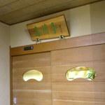 奥州秋保温泉 蘭亭 - 春蘭亭は、半個室、小上がりの食事処。