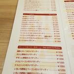 ハシヤ - メニュー③