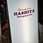 ハシヤ - HASIYAのサイン