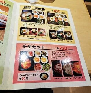 やさい村大地 - 麺・飯・チゲランチ