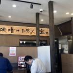 麺場 田所商店 - 店内