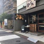 貝料理専門店 貝しぐれ - 店