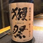 横濱深夜食堂 - 獺祭 純米大吟醸 磨き三割九分(1500円)(税込)