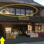 八百屋カフェ Okai - 左端から登って2階へどうぞ