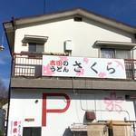 吉田のうどん さくら - 韮崎市の吉田のうどん
