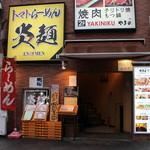 炎麺 - お店外観