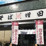 新宿増田屋 -
