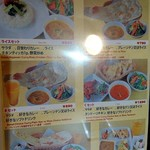 アジアンキッチンからうま - メニュー