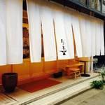 氏ノ木 - お店の入り口