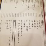 氏ノ木 - 食べ物メニューその1