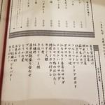氏ノ木 - 食べ物メニューその2