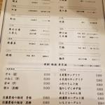 氏ノ木 - 飲み物メニューその1