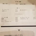 氏ノ木 - 飲み物メニューその2