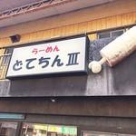 どてちんⅢ - 2019.01