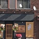 会席創作かっぽう 花水季 - お隣は、うどんの名店はるしんです
