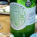 やすらぎ - SEITEN(兵庫県加古川市「岡田本家」)