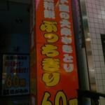 ほがらか - 駅近なのに大きな焼鳥がオール60円。
