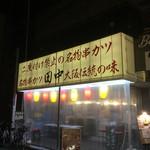 Kushikatsutanaka - 「串カツ田中 南越谷店」さんです
