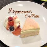 札幌 宮の森珈琲 - 季節のフロマージュ いちご?
