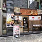 牛カツ京都勝牛 -