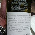 Vv.lab - 満寿泉のワイン樽熟成