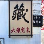 五平田・蔵 -