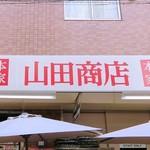 キムチの山田商店 - 看板