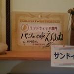 えだおね - 別所哲也さんのサイン発見!