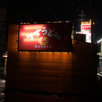 加寿屋 -