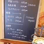 100397337 - ランチ時のメニュー黒板
